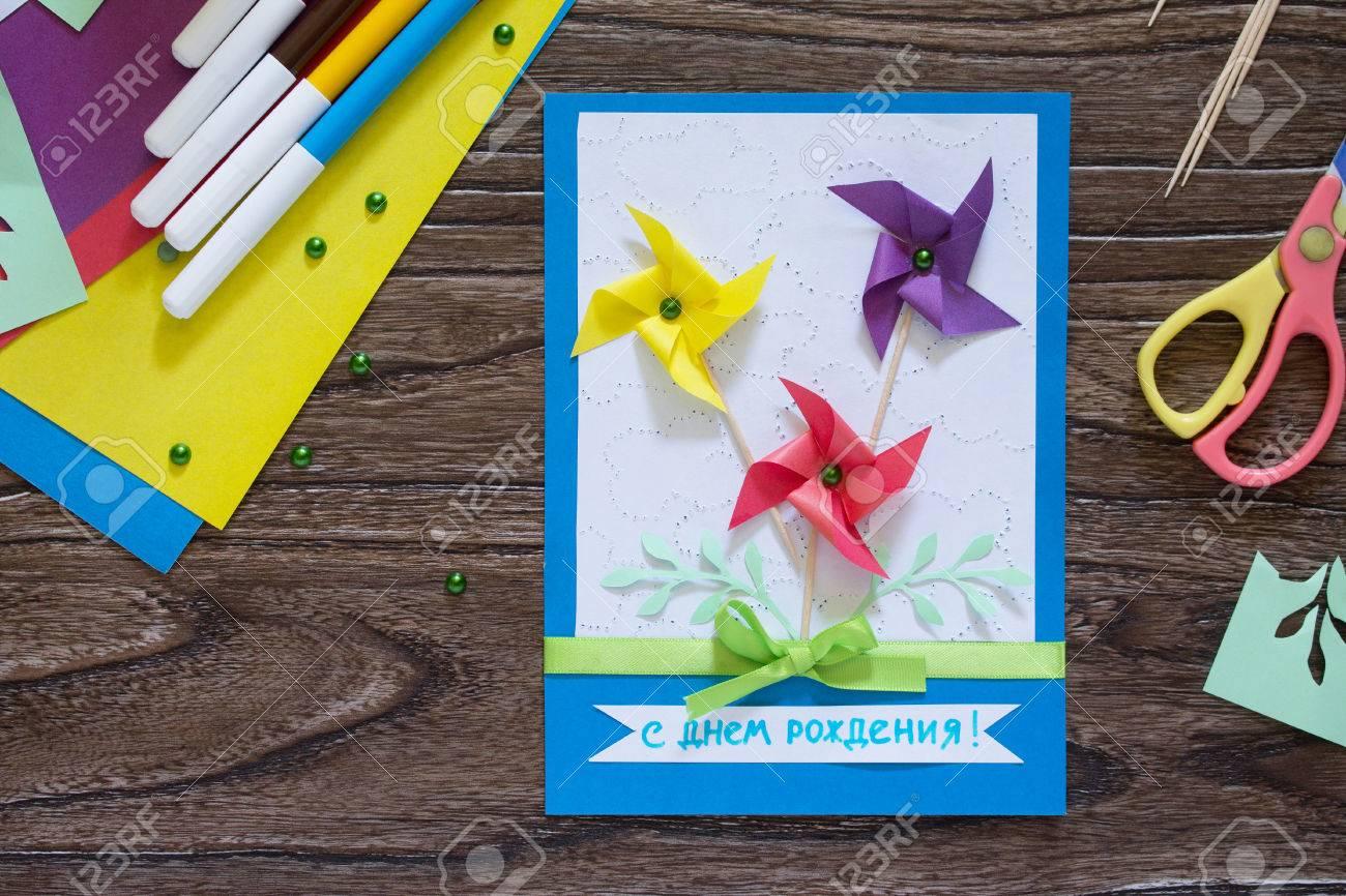 Carte anniversaire ciseaux