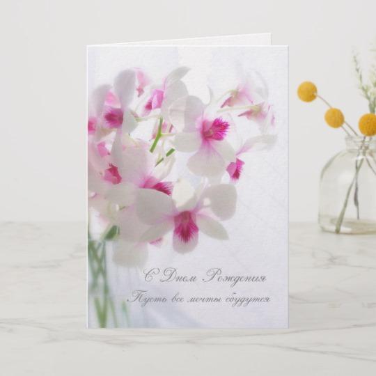 Carte anniversaire avec des orchidées