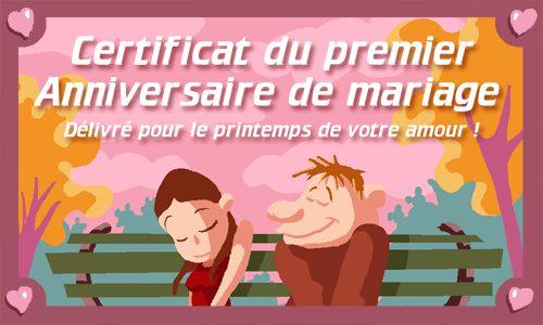 Carte virtuelle anniversaire de mariage 1 an